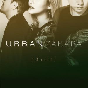 收聽Urban Zakapa的I Don't Love You歌詞歌曲