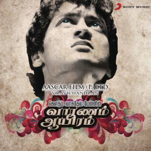 Listen to Nenjukkul Peidhidum song with lyrics from Hariharan
