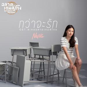 อัลบัม กว่าจะรัก - Single ศิลปิน NANA
