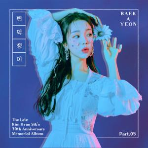 """白雅言的專輯the late Kim Hyun-sik's 30th Anniversary Memorial Album """"Making Memories"""" Part 5"""