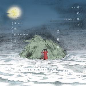 你的影子是我的海(from 王小苗詩集《邪惡的純真》pp. 108-110.)
