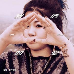 刘妍菲的專輯我們的愛