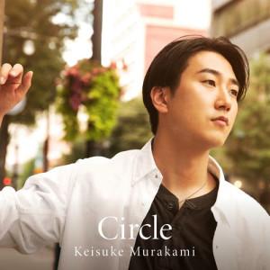 村上佳佑的專輯Circle