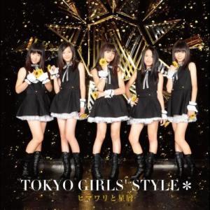 收聽東京女子流的一定不會忘記、、、歌詞歌曲