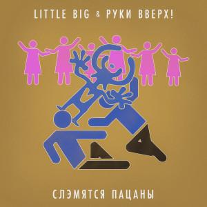 Slemyatsya pacany 2018 Little Big; Ruki Vverkh