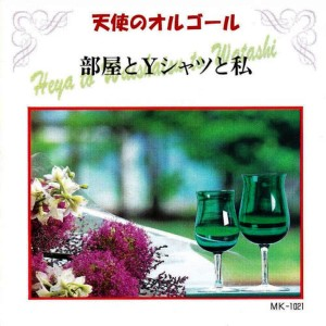 Angel's Music Box的專輯Heya To Y Syatsu To Watashi