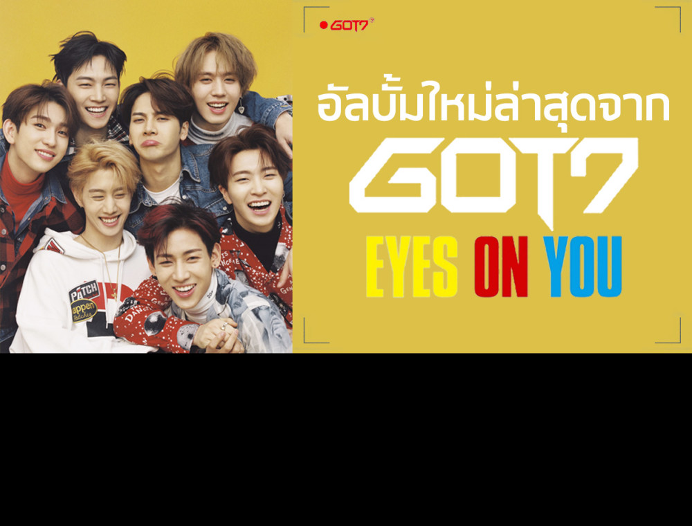 สิ้นสุดการรอคอย! GOT7 ปล่อยอัลบั้มใหม่ล่าสุด 'EYES ON YOU'