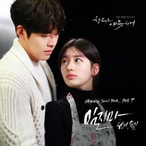 姜澀琪的專輯Uncontrollably Fond OST Part.7