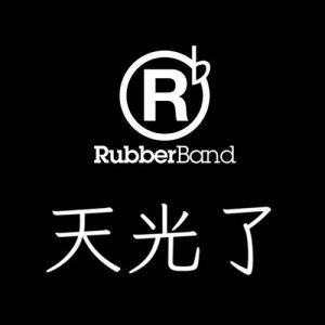 RubberBand的專輯天光了