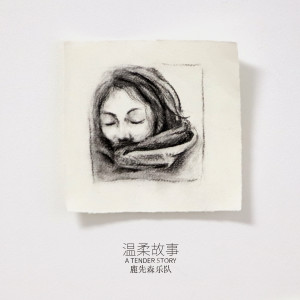 鹿先森樂隊的專輯温柔故事