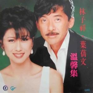 林子祥的專輯林子祥佐治地球40年 (狂唱版)