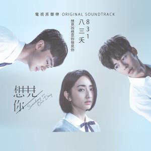 八三夭樂團的專輯想見你想見你想見你-電視劇《想見你》片尾曲