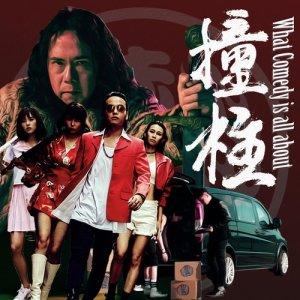 陳樂基&KillerSoap的專輯撞柱