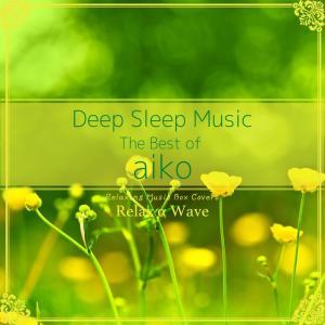 收聽Relax α Wave的Eriashi歌詞歌曲