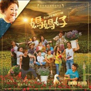 林宇中的專輯《媽媽好》電影原聲帶