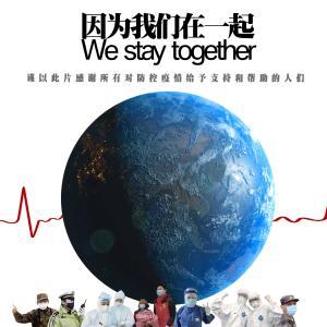 王一博的專輯因為我們在一起