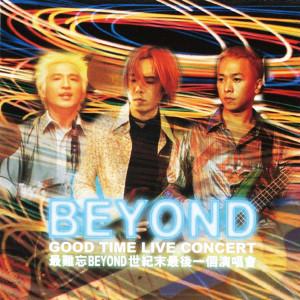 收聽Beyond的冷與夜(GOOD TIME LIVE)歌詞歌曲