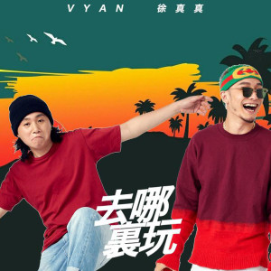 Vyan的專輯去哪裏玩 (Explicit)