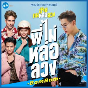 พี่ไม่หล่อลวง (เพลงประกอบภาพยนตร์ อ้าย..คนหล่อลวง) BamBam (GOT7)