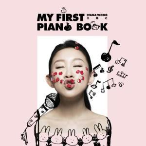 王菀之的專輯My First Piano Book