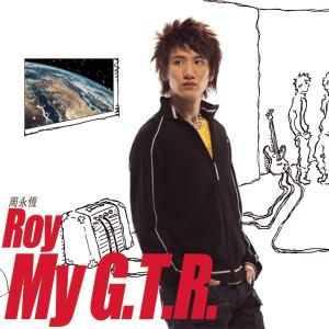 周永恆的專輯My G.T.R.