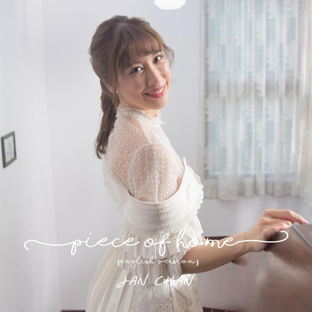 ฟังเพลงอัลบั้ม Piece Of Home (English Version)