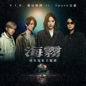 Album Ocean's Rage (feat. Spark) from 飞儿乐团