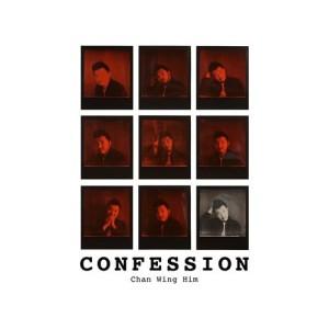 陳詠謙的專輯Confession