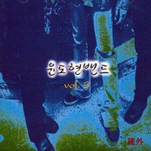 收聽尹道賢樂隊的Looks Expensive歌詞歌曲
