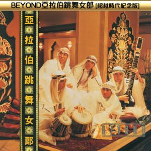Beyond的專輯BEYOND亞拉伯跳舞女郎(超越時代紀念版)