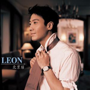 Leon - Beijing Station 2000 Leon Lai Ming (黎明)