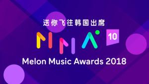 甜瓜音乐奖 MMA 2018