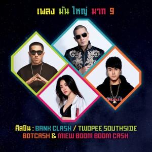 Album MUN YAI MARK KAO - SINGLE from Bank Clash
