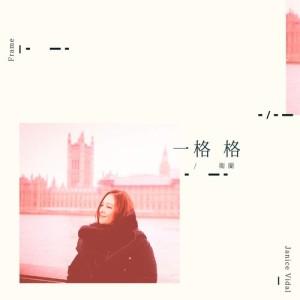 衛蘭 Janice Vidal的專輯一格格