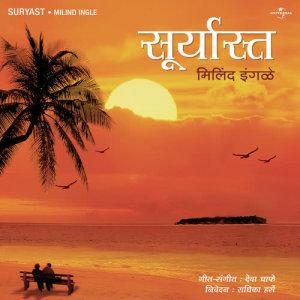 Album Suryast from Milind Ingle