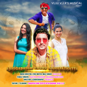 Album ADHIGADHIGO CHUDU GANAPATHAYYA from Sravana Bhargavi