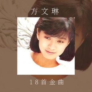 方文琳的專輯18首金曲