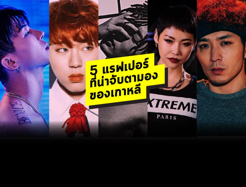 5 แรฟเปอร์ที่น่าจับตามองของเกาหลี