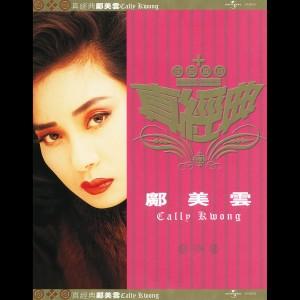 Zhen Jin Dian - Cally Kwong 2001 Kwong Cally (邝美云)