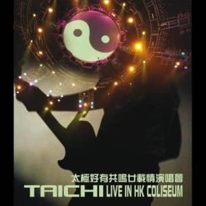Album Tai Ji Hao You Gong Ming Nian Zai Qing Yan Chang Hui from 太极乐队
