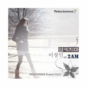 李昶旻(2AM)的專輯Telecinema Project Vol.5 - Don't swallow