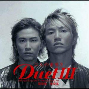 張崇基的專輯二人之重唱 Duets III (復黑版)