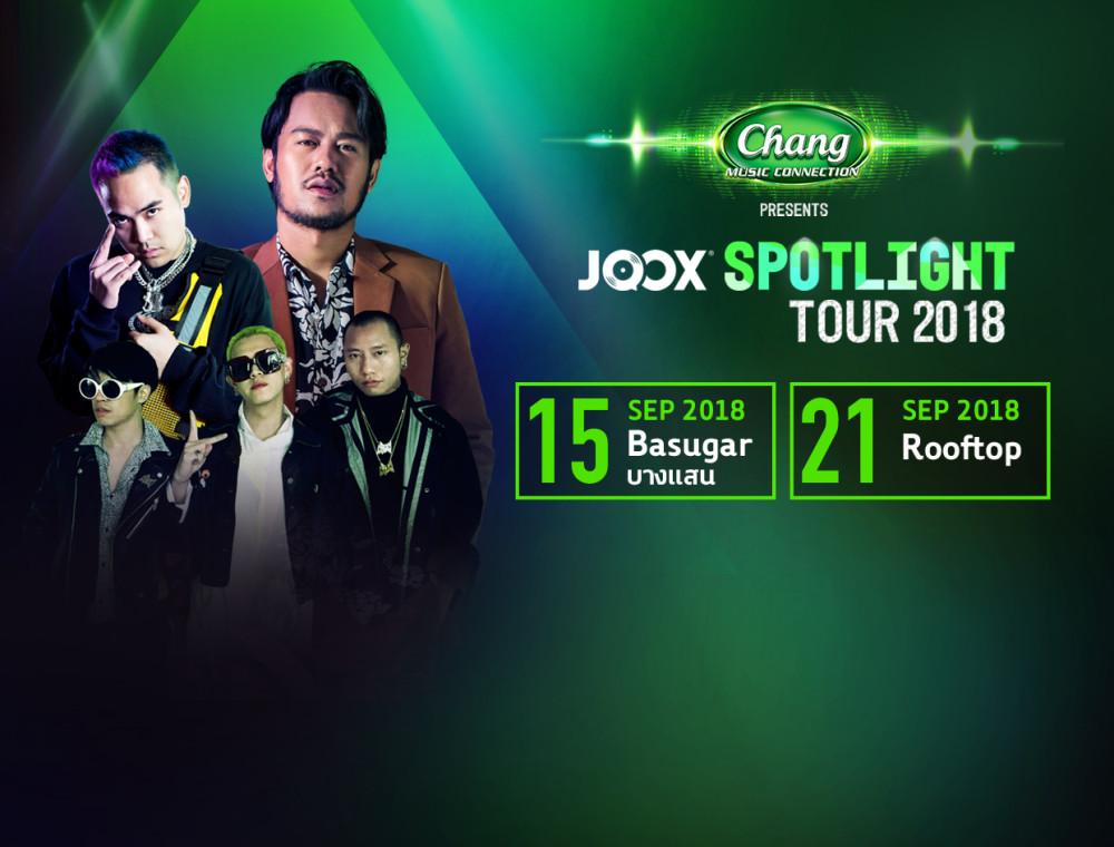 """จับมือเพื่อนซี้ของคุณให้พร้อมแล้วมาระเบิดความมันส์กันท่ามกลางแสงไฟสปอตไลท์กับ Chang Music Connection Presents """"JOOX Spotlight Tour 2018"""""""