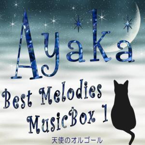 Angel's Music Box的專輯Ayaka Best molodies Music Box 1