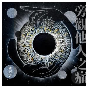 "Album Pang Guan Ta Ren Zhi Tong - By ""Make Music Work"" from 卢巧音"
