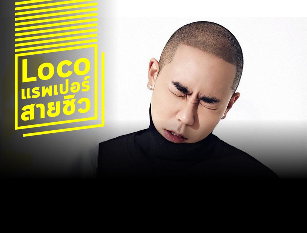ชวนยิ้มไปกับอัลบั้มใหม่ของแรพเปอร์สายชิล Loco ใน Summer Go Loco