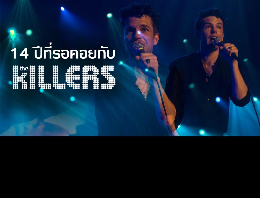 14 ปีที่รอคอยกับ The Killers และชมสัมภาษณ์สุดพิเศษ!!!