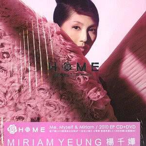 收聽楊千嬅的呼吸需要 - 電影﹕志明與春嬌 電影宣傳曲歌詞歌曲