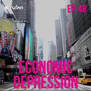อัลบัม รอบโลก by กรุณา EP.48 โควิด19 : วิกฤตเศรษฐกิจใหญ่ครั้งใหม่ ศิลปิน รอบโลก by กรุณา บัวคำศรี