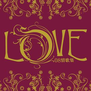 Love 08 2008 群星